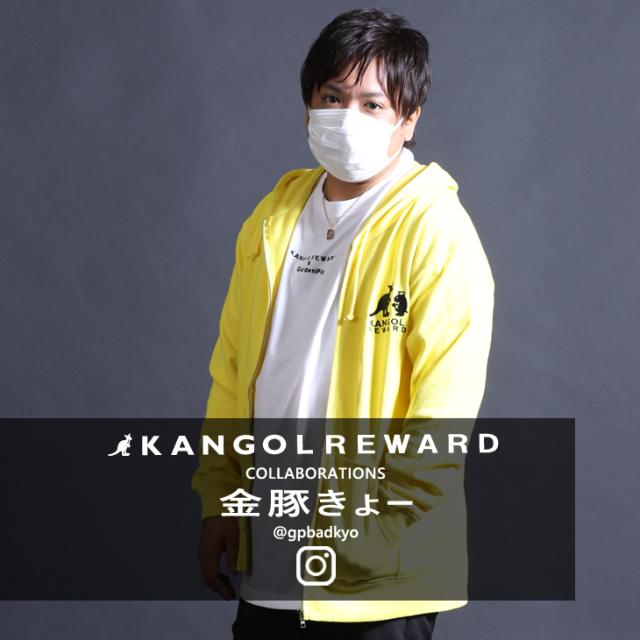 【完全受注生産】  金豚きょー×KANGOL REWARDコラボ ZIPパーカー