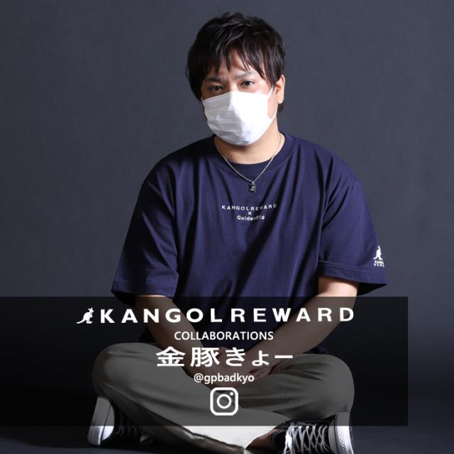 【完全受注生産】  金豚きょー×KANGOL REWARDコラボ 半袖Tシャツ