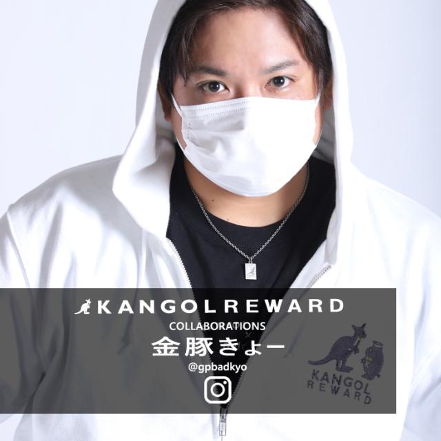 【完全受注生産】 金豚きょー×KANGOL REWARD  コラボネックレス