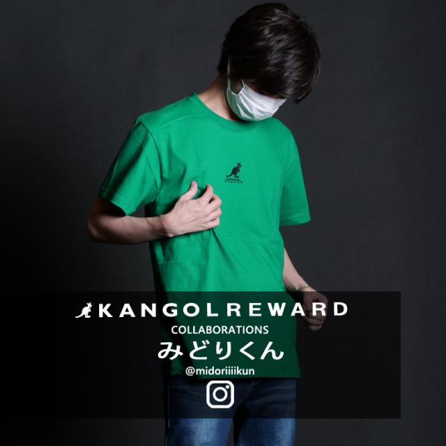【完全受注生産】 みどりくん×KANGOL REWARD コラボ半袖Tシャツ