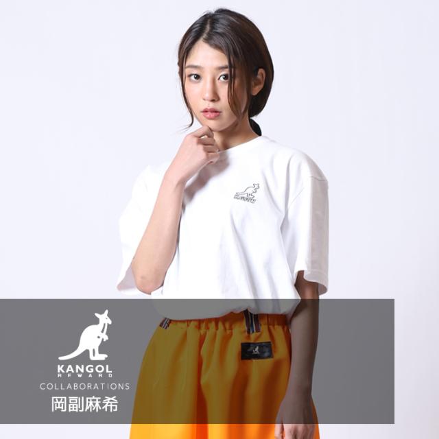 【完全受注生産】  岡副麻希×KANGOL REWARDコラボ 半袖Tシャツ