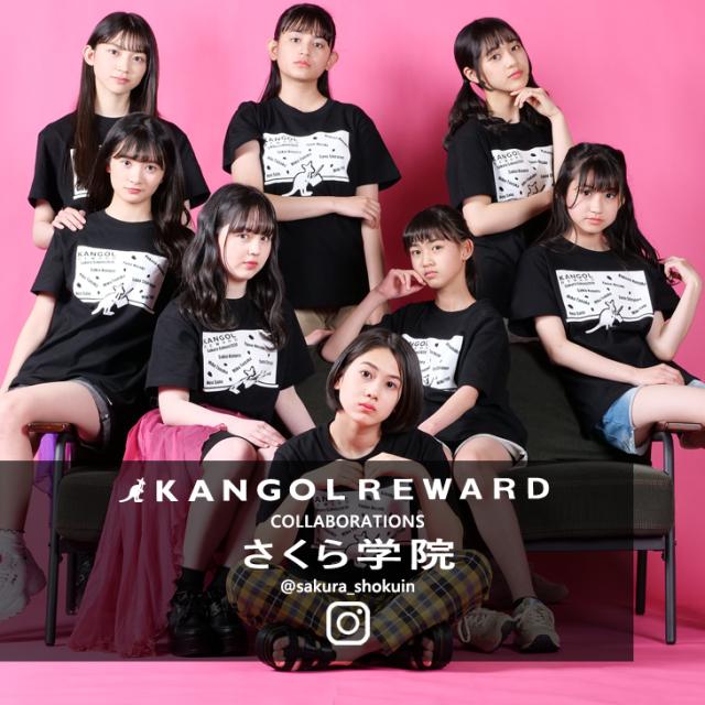 【完全受注生産】  さくら学院×KANGOL REWARD コラボリュック