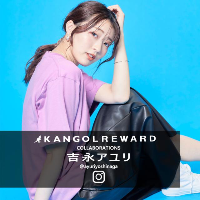 【完全受注生産】 吉永アユリ×KANGOL REWARD コラボ半袖Tシャツ