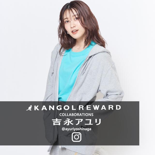 【完全受注生産】 吉永アユリ×KANGOL REWARD コラボZIPパーカー