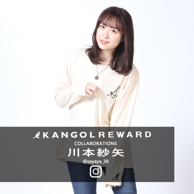 【完全受注生産】  川本紗矢×KANGOL REWARD  コラボ長袖Tシャツ