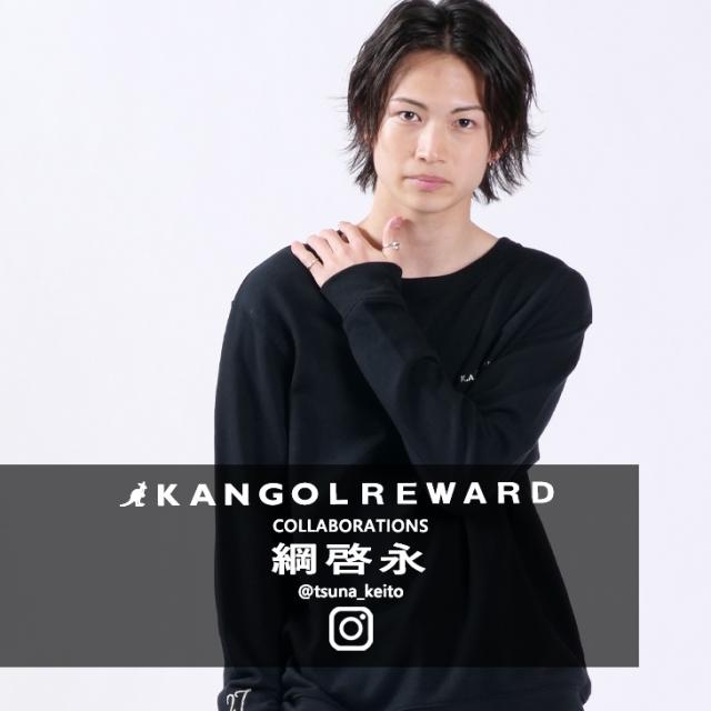 【完全受注生産】  綱啓永×KANGOL REWARDコラボ トレーナー
