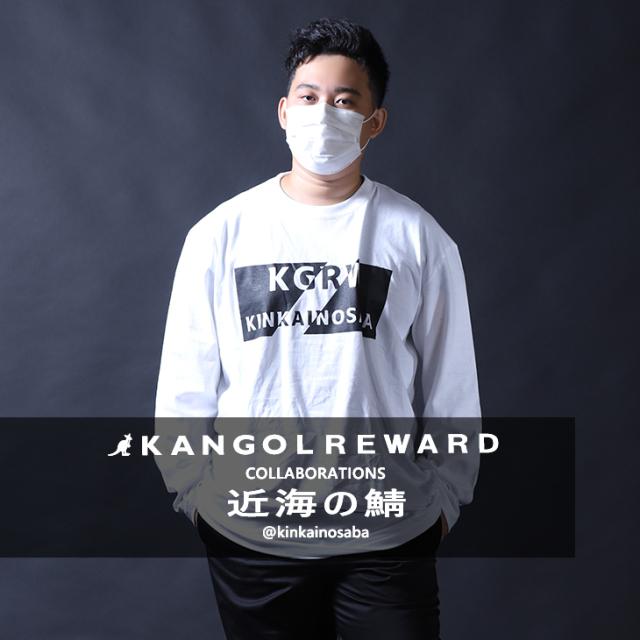 【完全受注生産】近海の鯖×KANGOL REWARD  コラボ長袖Tシャツ