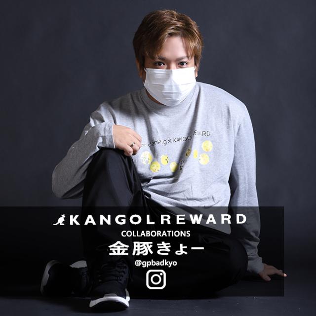 【完全受注生産】 金豚きょー×KANGOL REWARD  コラボ長袖Tシャツ