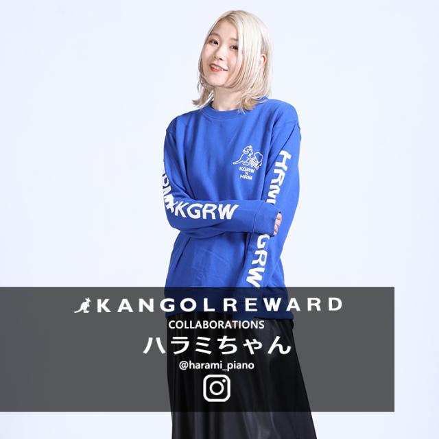【完全受注生産】  ハラミちゃん×KANGOL REWARDコラボ トレーナー