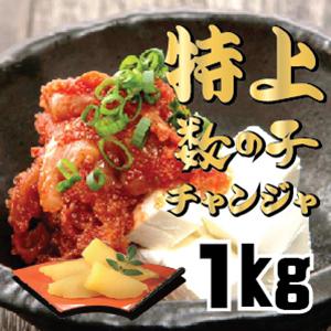 500gX2個▲冷凍▼数の子1kg■韓国食品■0275