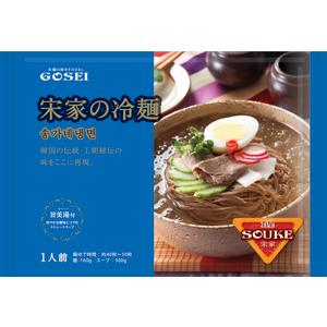 「宋家」冷麺セット1人前■韓国食品■ 0905