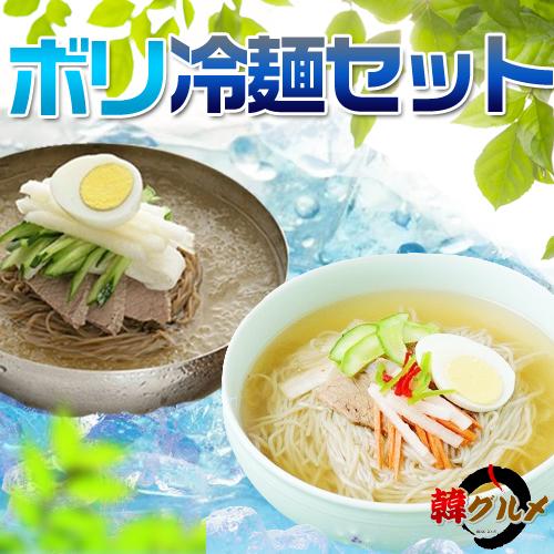 「ボリ」冷麺SET【麺1個+スープ1個】■韓国食品■ 0912-s