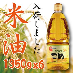 こめ油1350mlX6本■韓国食品■2132-1