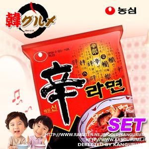 辛ラーメン  【5個SET】 ■韓国食品■ 2401-5