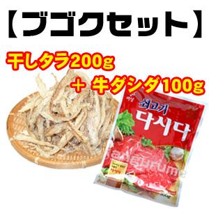 プゴクセット【牛肉ダシダ100g+(冷凍)干しタラ200g】約6~10人前分■韓国食品■ 50003