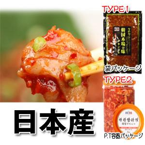 ▲冷凍▼韓餐チャンジャ1kg【容器】■韓国食品■0252