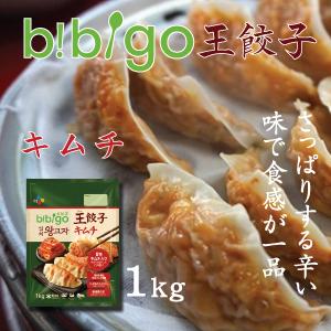 ▼冷凍▲「ビビゴ」王餃子1kg(キムチ)■韓国食品■1329