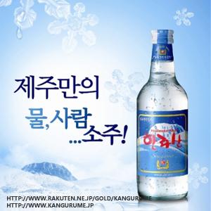ハンラサン焼酎360ml■韓国食品■ 0109