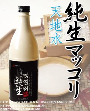 ◆冷蔵◆「天地水」純生マッコリ750ml■韓国食品■0189