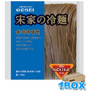 「宋家」冷麺の麺160g×60個【BOX】■韓国食品■ 0903-1