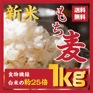 ★メール便 送料無料☆もち麦1kg■韓国食品■ 1704-1