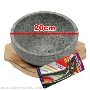 石鍋3点セット【韓国産天然石鍋20cm、木台20cm用、ジップケ(鍋用やっとこ)】■韓国食器■1991
