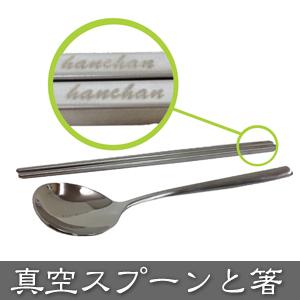(名品)真空スプーンと箸セット【真空スプーン、真空箸】■韓国食品■ 2292