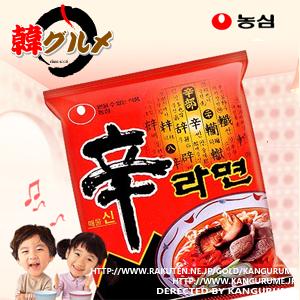 辛ラーメン■韓国食品■2401