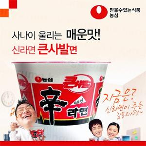 辛カップ麺「大」■韓国食品■ 2423