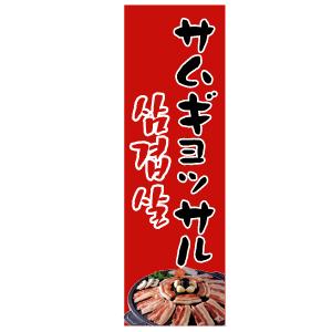 韓国店「幟」サンギョプサル■韓国食品■2547