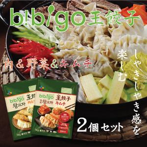 ▼冷凍▲「ビビゴ」王餃子1kgX2個■韓国食品■1329-2