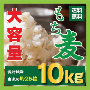 ★メール便 送料無料☆もち麦 10kg(1kgX10個) 29年産■韓国食品■ 1704-1