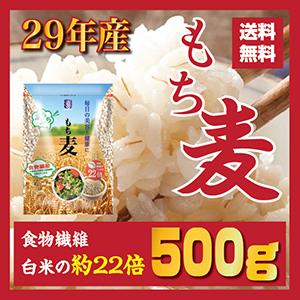 ★メール便 送料無料☆もち麦500g■韓国食品■ 1704