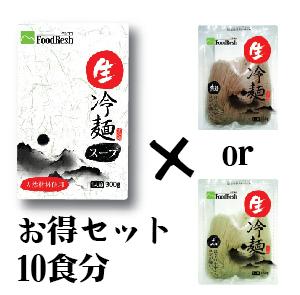 FoodResh「生」冷麺お得セット【10食分(麺10個+スープ10個)】■韓国食品■0989-s