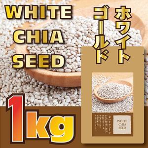 ★メール便 送料無料☆ホワイトチアシード 1kg■韓国食品■ 1655-2