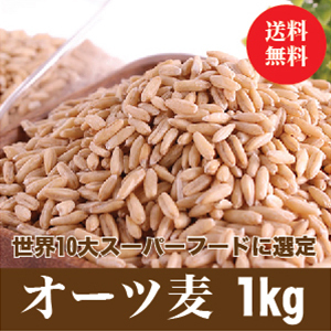 ★メール便 送料無料☆オーツ麦1kg■韓国食品■ 1716
