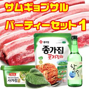 蔵◆サムギョプサルパーティーセット0498