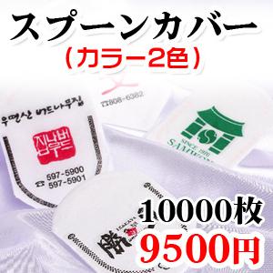 業務用製作スプーンカバー【カラー2色、10000枚】■韓国食品■5003