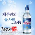 【送料無料】ハンラサン焼酎360ml×20本【1BOX】■韓国食品■ 0109-1