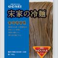 「宋家」冷麺の麺■韓国食品■ 0903