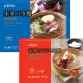 冷麺SET【「宋家」冷麺セット1人前+「宋家」ビビン冷麺セット2人前】■韓国食品■ 0905-s