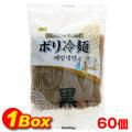 「ボリ」冷麺「黒」160g×60個【1BOX】■韓国食品■ 0912-1