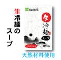 FoodResh「生」冷麺スープ300g■韓国食品■ 0958