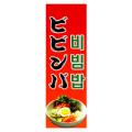 韓国店「幟」ビビンバ■韓国食品■ 2512