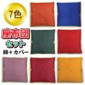 座布団セット「綿+カバー」7色■韓国食品■2516