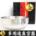 「名品」多用途真空器19.5cm■韓国食器■3339