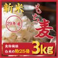 ★メール便 送料無料☆もち麦 3kg【1kg*3個】 新米29年産■韓国食品■ 1704-2