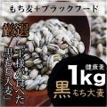 ★メール便 送料無料☆黒もち麦1kg■韓国食品■ 1704-3