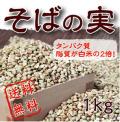 ★メール便 送料無料☆そばの実 1kg■韓国食品■1715