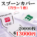 業務用製作スプーンカバー【カラー1色、20000枚】■韓国食品■5002